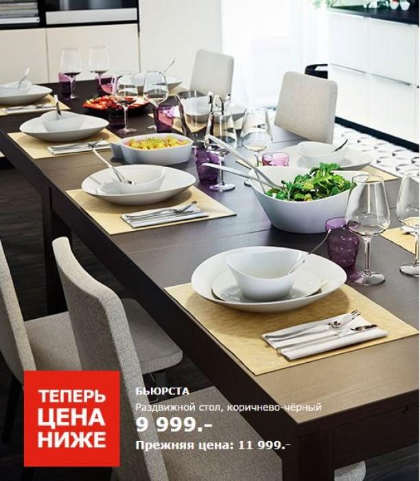 ИКЕА - Стол для повседневной жизни по сниженной цене