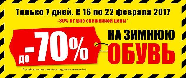 kari - Доп.Скидка 30% к распродаже обуви