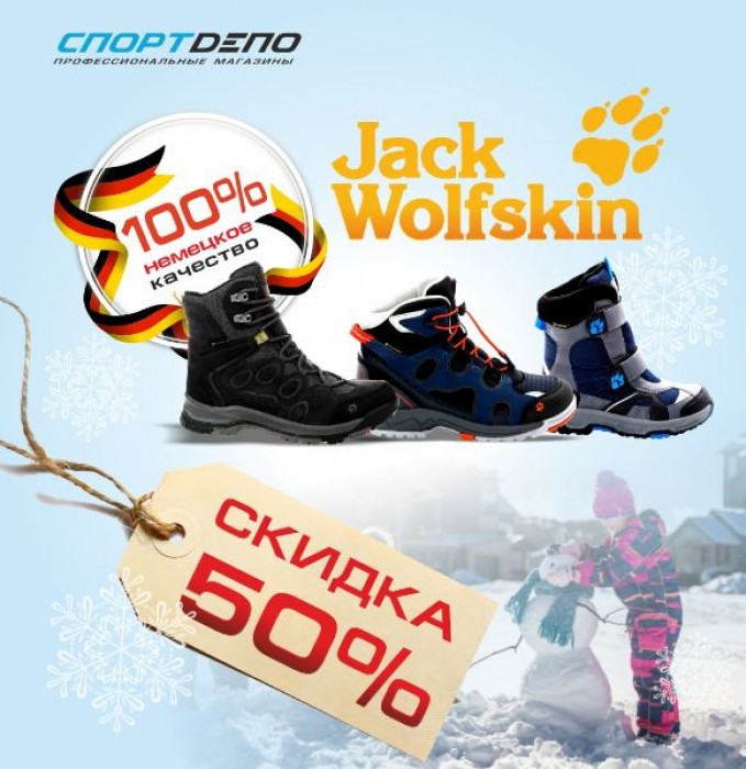 Новогодняя распродажа в СпортДепо. 50% на зимнюю обувь