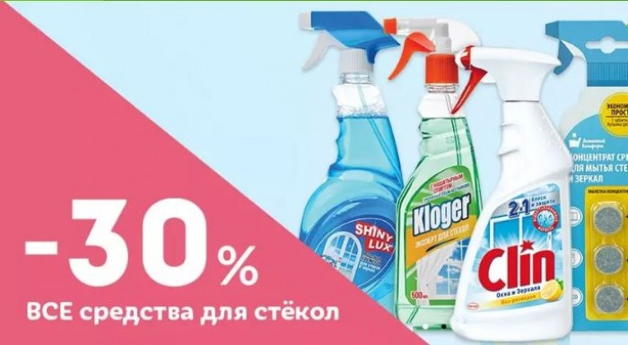 Акции Улыбка Радуги апрель 2018. 30% средства для стекол