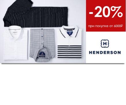 Акции ЭККО. Купон со скидкой 20% на одежду Henderson