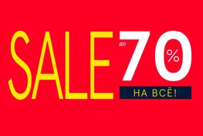 Распродажа в Терволина продолжается. До 70% на ВСЕ