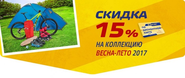 Триал-Спорт - Скидка 15% на новую коллекцию Весна-лето 2017