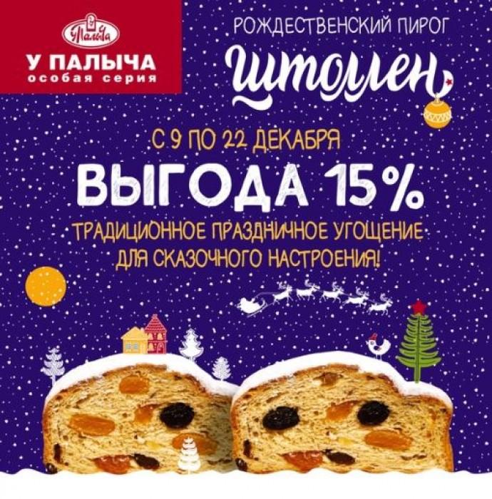 Акции От Палыча декабрь 2019. 15% на Рождественский пирог