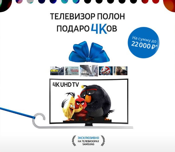 Samsung - До 25 хитов в 4К UHD в подарок