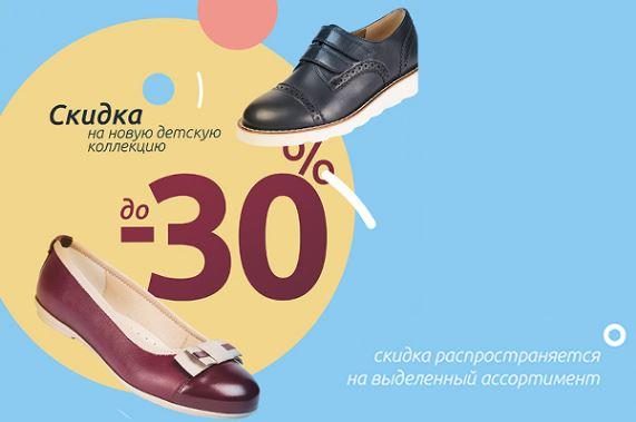 Первая распродажа детской обуви со скидками до 30% в Ральф Рингер