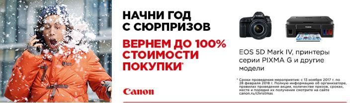 Акции Юлмарт. Вернем до 100% на технику Canon