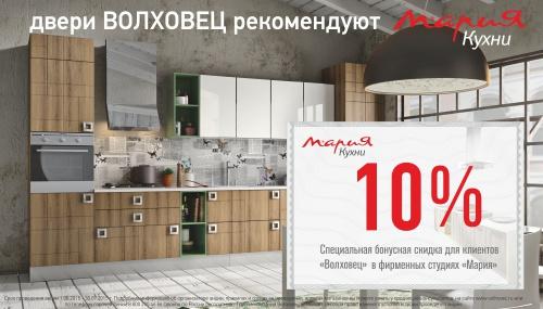 Двери Волховец и Кухни Мария дарят подарочные сертификаты!