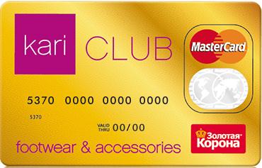 Вступайте в Клуб «KARI»