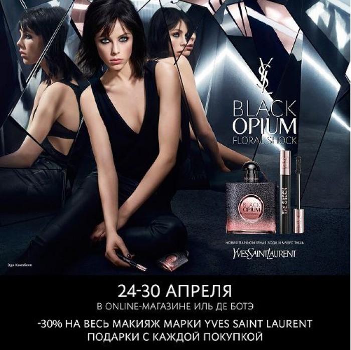 ИЛЬ ДЕ БОТЭ - Скидка 30% на макияжную продукцию Yves Saint Laurent