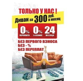 ЦВЕТ ДИВАНОВ кредит на покупку