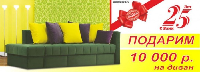 Акция фабрики Ладья. Дарим 10000 рублей на покупку мебели