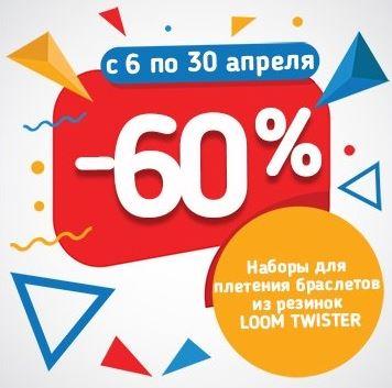Детки - Скидка 60% на наборы для плетения браслетов