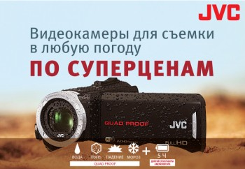 ДНС - Видеокамера JVC по суперцене.