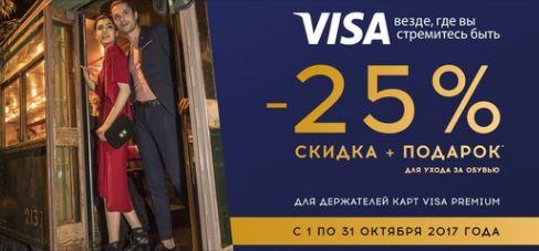 Акция в Rendez-Vous. Скидки и подарки владельцам карт Visa