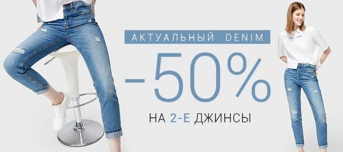 """Акция """"Вторые джинсы за полцены"""" с 19 сентября по 2 октября в O′STIN"""
