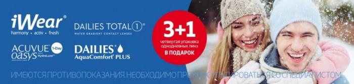 Акции Линзмастер. 4 по цене 3  на однодневные контактные линзы