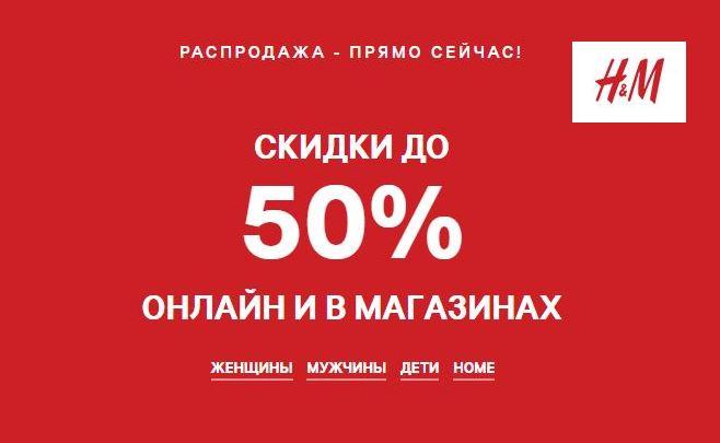 H&M - Распродажа со скидками до 50%