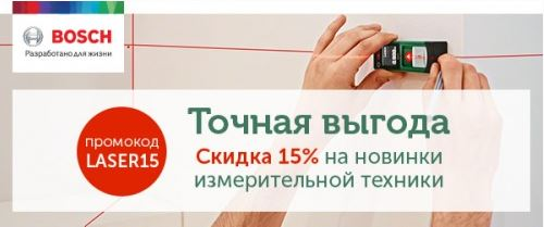 Ozon.ru - Скидка 15% на измерительную технику BOSCH