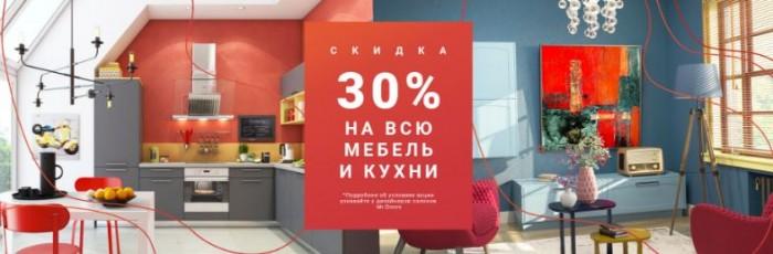 Мистер Дорс - Скидка 30% на всю мебель и Кухни