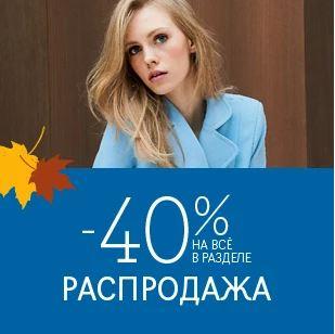 """Акция в La Redoute. Скидка 40% на ВСЕ в разделе """"Распродажа"""""""