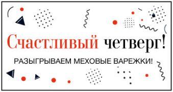 """Каляев - Акция """"Счастливый четверг"""""""