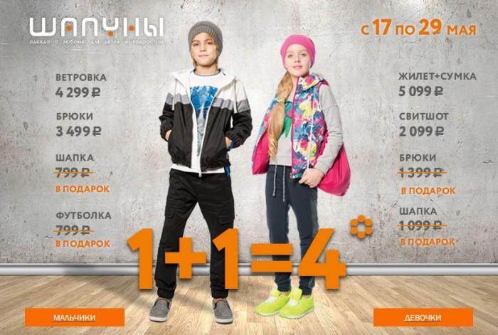 "Шалуны - Акция ""1 + 1 = 4"""