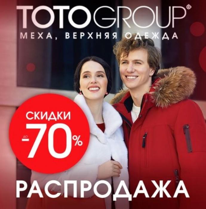 Распродажа в TOTO. До 70% на хиты Осень-Зима 2019/2020