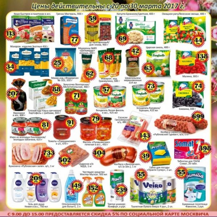 Магазин ХЦ - Акция в супермаркетах
