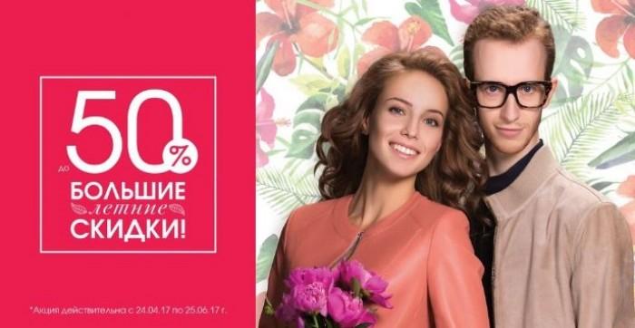 ТОТО - Коллекции Весна-лето 2017 со скидками до 50%
