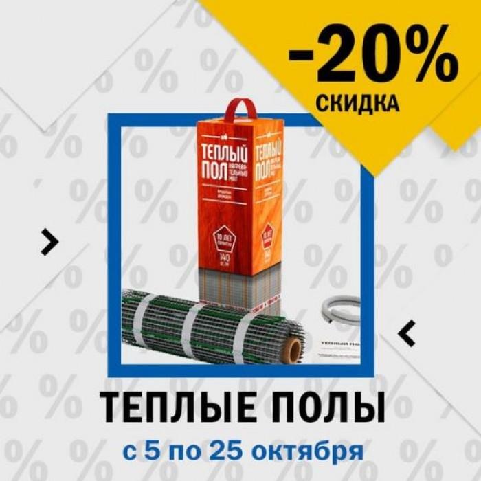 """Акции в К-Раута """"Теплые полы со скидкой 20%"""" в октябре 2017"""