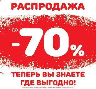 БашМаг: Распродажа со скидками до 70% в январе-феврале 2017