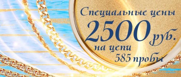 Яшма Золото - Фиксированная цена за грамм на золотые цепи