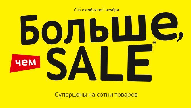 Грандиозная распродажа в магазинах М.Видео. Суперцены