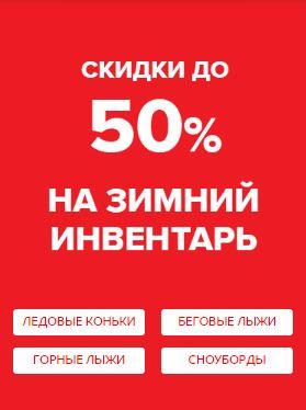 Акции Спортмастер январь-февраль 2020. До 50% на зимний инвентарь