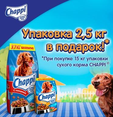 Магазин ЛЮБИМЧИК , акция на корм Chappi