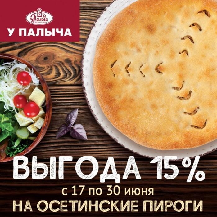 Акции От Палыча июнь 2019. 15% на Осетинские пироги