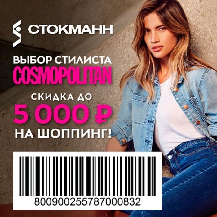 Акция в Стокманн. Скидка до 5000 рублей на шоппинг