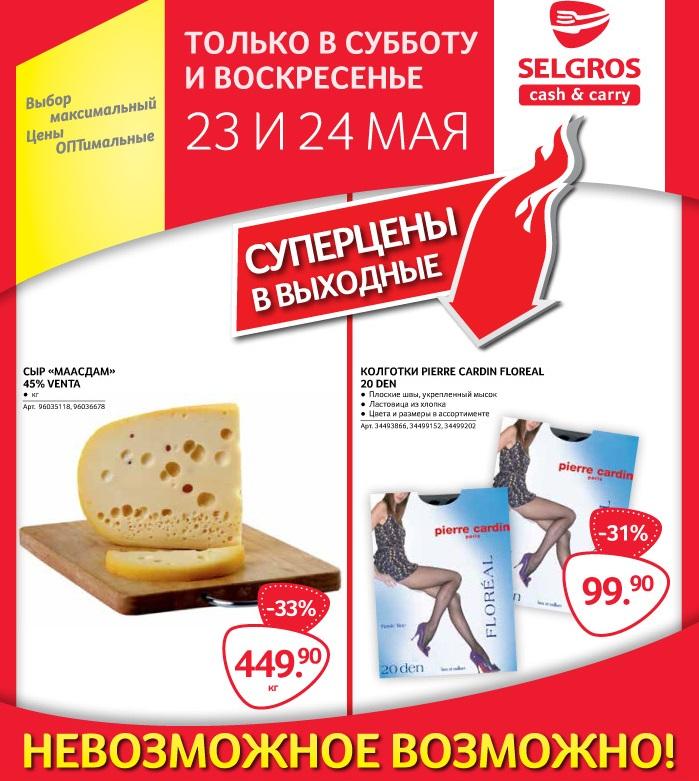 """Зельгрос - Акция """"Горячие выходные""""!"""