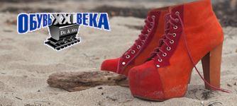 Акции Обувь 21 Века. Распродажа предыдущих коллекций