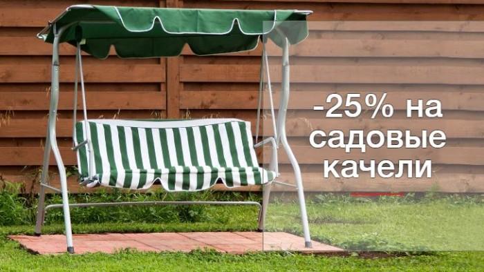 Твой Дом - Скидка 25% на все садовые качели