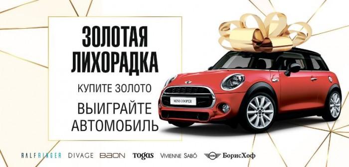 """Акции VALTERA """"Золотая лихорадка"""" Выиграй автомобиль Mini Cooper"""