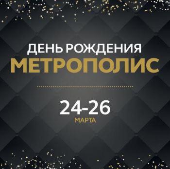 Метрополис - Ночь распродаж со скидками до 70%