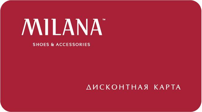 Магазин МИЛАНА ,  дисконтная программа