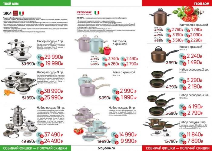 Акции Твой Дом 2020. До 50% за фишки на посуду Silca и Pensofal