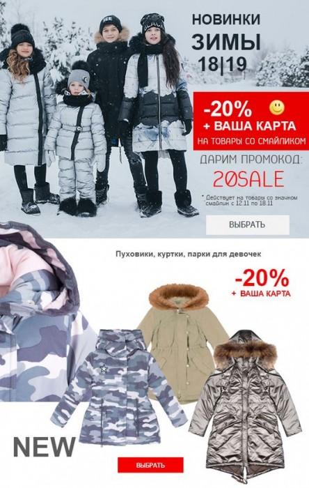 Акции Bebakids. 20% + ДК на товары со значком Смайлик