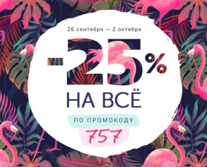 Акции Домовой 2018. 25% на ВСЕ по промокоду