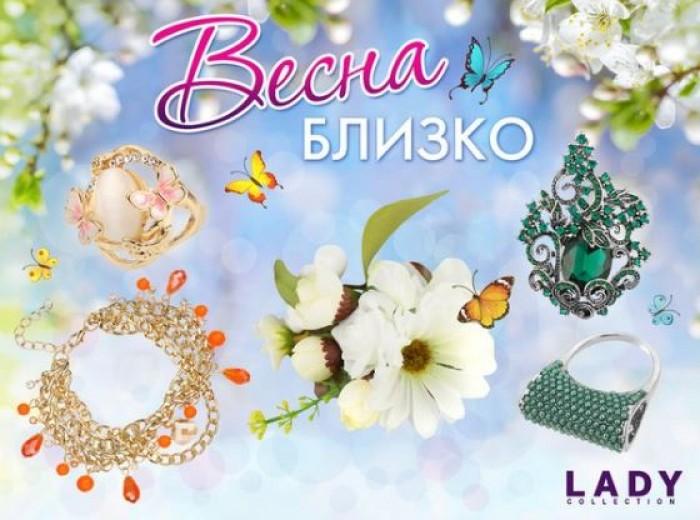 "Lady Collection - Конкурс ""Весна близко"""