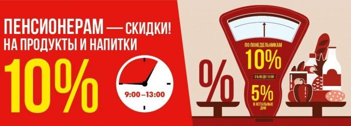 Акции в Пятерочке - Скидки пенсионерам в 2017 году