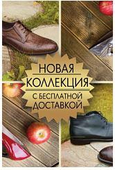 Paolo Conte - Встречаем новую коллекцию обуви.